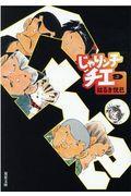 じゃりン子チエ 9の本