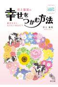 井上象英の幸せをつかむ方法 こよみが導く2021年の本