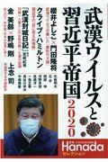 武漢ウイルスと習近平帝国2020の本