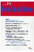 Evaluation No.71の本