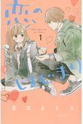 恋のはじまり 1の本