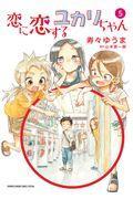 恋に恋するユカリちゃん 5の本