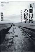 「人間以後」の哲学の本