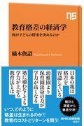 教育格差の経済学の本