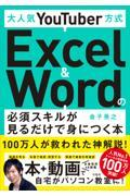 大人気YouTuber方式Excel & Wordの必須スキルが見るだけで身につく本の本