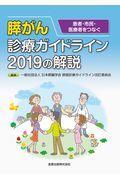 第3版 患者・市民・医療者をつなぐ膵がん診療ガイドライン2019の解説の本