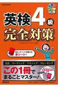 英検4級完全対策の本