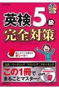 英検5級完全対策の本
