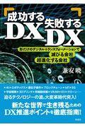 成功するDX、失敗するDXの本