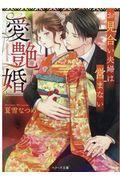 愛艶婚の本