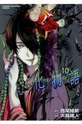 化物語 10の本