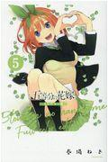 五等分の花嫁 フルカラー版 5の本