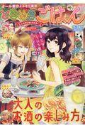 ときめきごはんレモンサワーと餃子♪ No.21の本