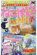 ねこぱんち no.168の本