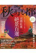 秋の京都 2020の本