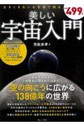 美しい宇宙入門の本