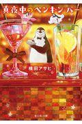 真夜中のペンギン・バーの本