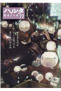 ハルタ 77(2020 AUGUST)の本