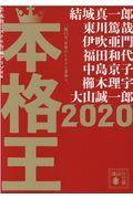 本格王2020の本