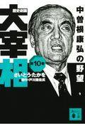 歴史劇画大宰相 第10巻の本