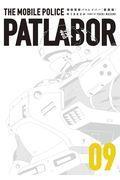 愛蔵版機動警察パトレイバー 09の本