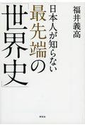 日本人が知らない最先端の「世界史」の本