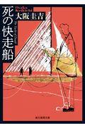 死の快走船の本
