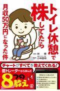 トイレ休憩で株してたら月収50万円になった件の本