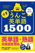 小学うんこ英単語1500の本