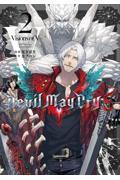 Devil May Cry 5 2の本