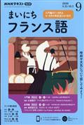 NHK ラジオ まいにちフランス語 2020年 09月号の本