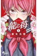龍と苺 1の本