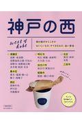 神戸の西の本