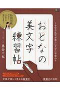 おとなの美文字練習帖の本