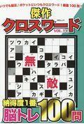傑作クロスワード VOL.14の本