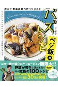 バズレシピ ベジ飯編の本