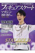 フィギュアスケートマガジン2020ー2021 Vol.1の本