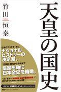 天皇の国史の本
