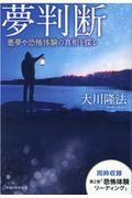 夢判断の本