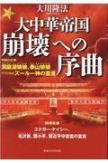 大中華帝国崩壊への序曲の本