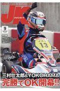 ジャパンカート No.434(2020年9月号)の本