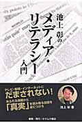 池上彰のメディア・リテラシー入門の本