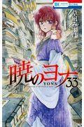 暁のヨナ 33の本