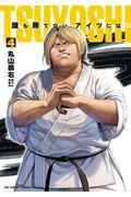 TSUYOSHI 4の本