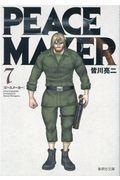PEACE MAKER 7の本