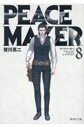 PEACE MAKER 8の本