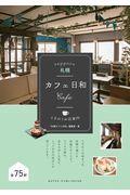 札幌カフェ日和の本