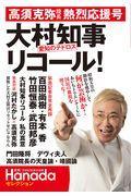 """""""愛知のテドロス""""大村知事リコール!の本"""