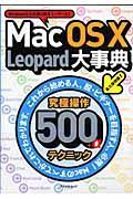 Mac OS 10 Leopard大事典