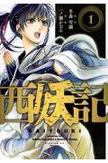 西妖記 1の本